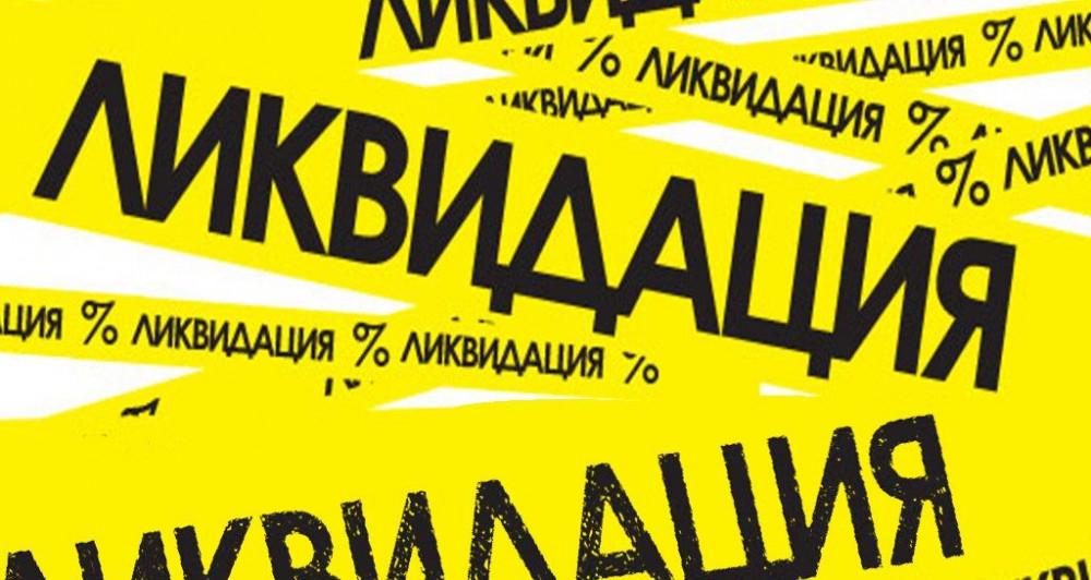 Ликвидация финского товара