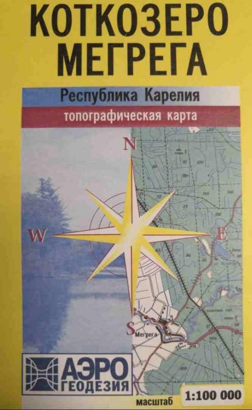 Карта топограф. (Коткозеро-Мегрега)