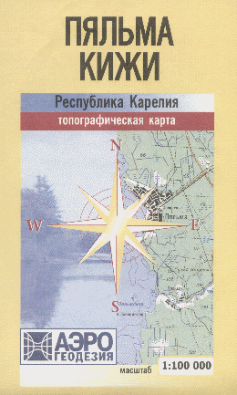 Карта топограф. (Пяльма-Кижи)