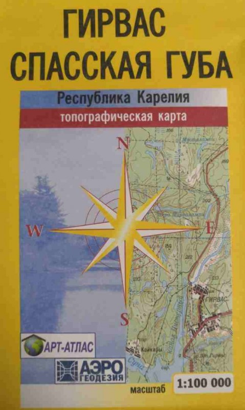 Карта топограф. (Гирвас-Сп.Губа)