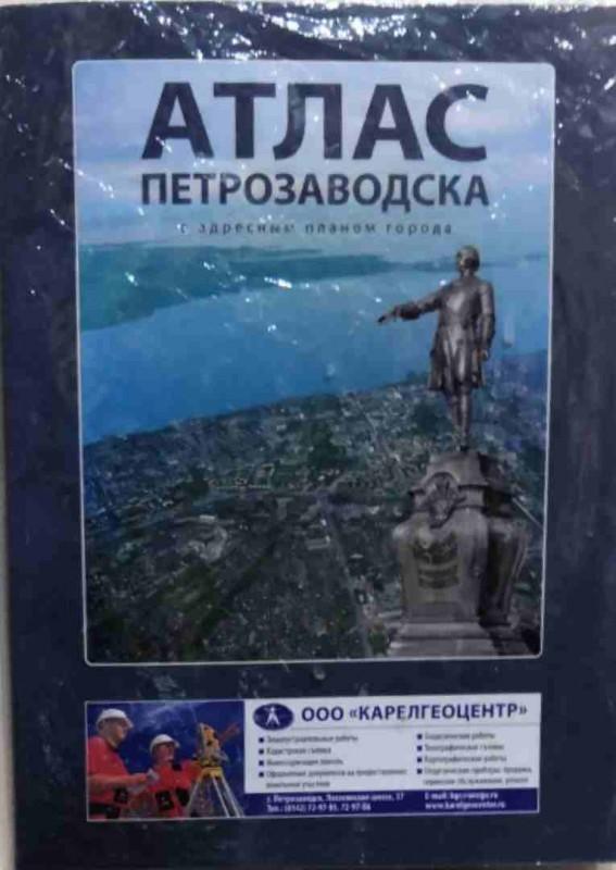 Брошюра Атлас Петрозаводска