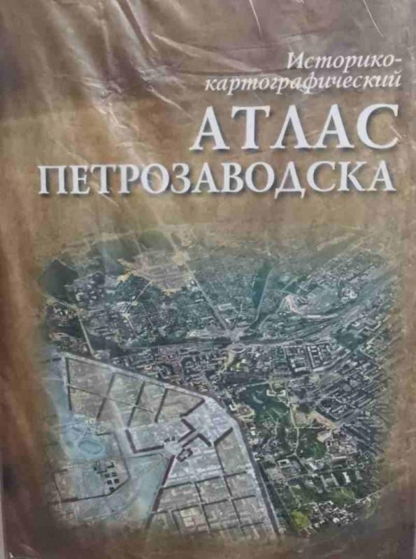 Книга историко-географическая Атл Петрозаводска