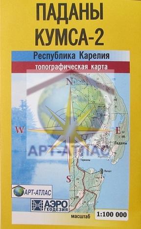 Карта топограф. (Паданы - Кумса-2)