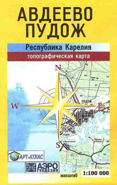 Карта топограф. (Авдеево-Пудож)