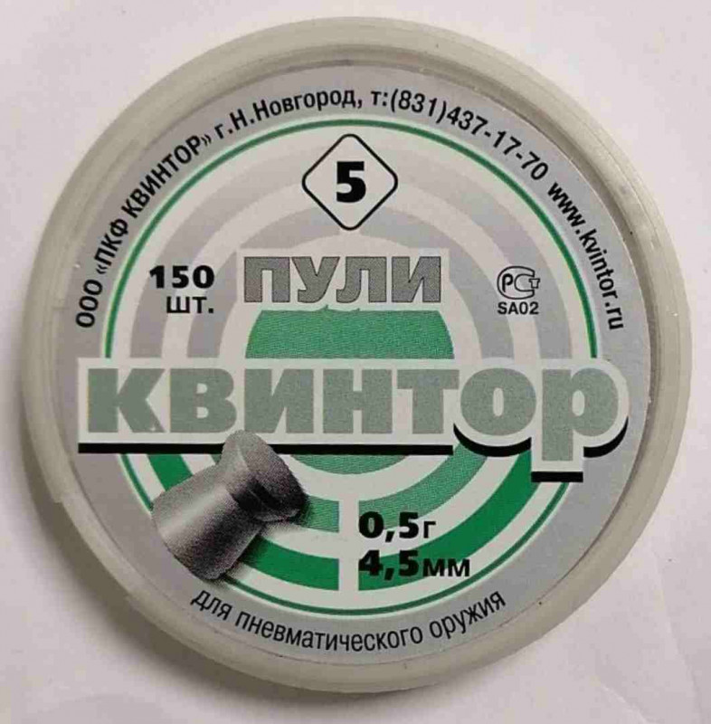 """ПУЛЬКИ   """"Квинтор-5"""" 4,5мм 0,50 гр (150 шт) плоскоголовые"""