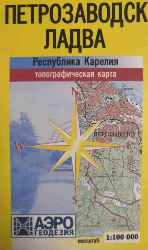 Карта топограф. (Петрозаводск-Ладва)