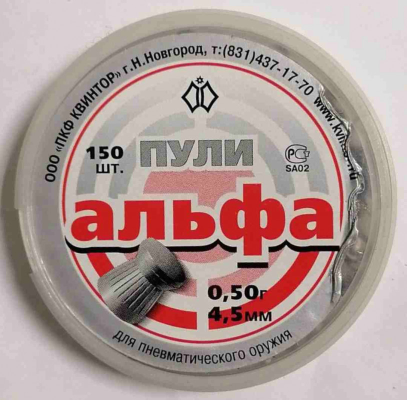 """ПУЛЬКИ   """"Альфа"""" 4,5мм 0,50 гр (150шт) тупоголовые"""