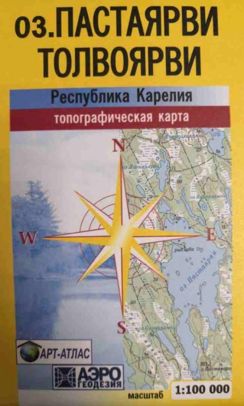 Карта топограф. (Пастаярви - Толвоярви)