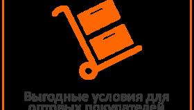 Приглашаем к сотрудничеству оптовых покупателей