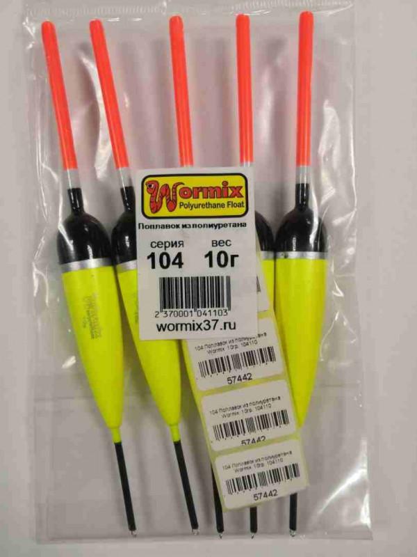 104 Поплавок из полиуретана Wormix  10гр. 104110