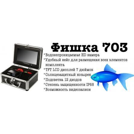 Подводная видеокамера с функцией записи Фишка 703